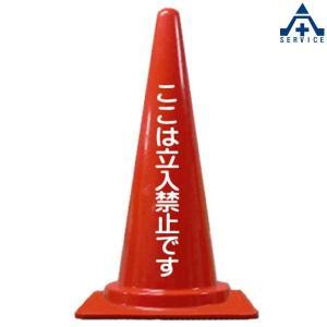 当社オリジナル デザインコーン 「ここは立入禁止です」  カラーコーン 文字入りコーン 文字入りカラーコーン 赤 青 緑 黄色 白|anzenkiki