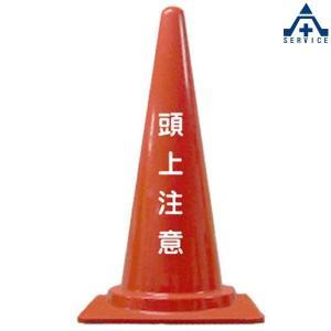 当社オリジナル デザインコーン 「頭上注意」  カラーコーン 文字入りコーン 文字入りカラーコーン 赤 青 緑 黄色 白 anzenkiki