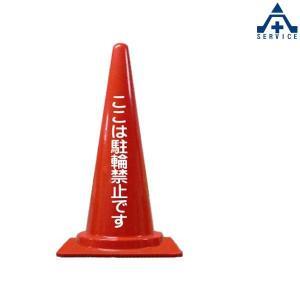 当社オリジナル デザインコーン 「ここは駐輪禁止です」  カラーコーン 文字入りコーン 文字入りカラーコーン 赤 青 緑 黄色 白|anzenkiki