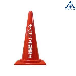 当社オリジナル デザインコーン 「出入口につき駐車禁止」  カラーコーン 文字入りコーン 文字入りカラーコーン 赤 青 緑 黄色 白|anzenkiki