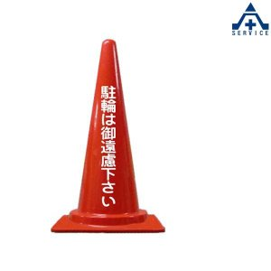 当社オリジナル デザインコーン 「駐輪は御遠慮下さい」  カラーコーン 文字入りコーン 文字入りカラーコーン 赤 青 緑 黄色 白|anzenkiki