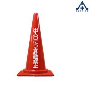当社オリジナル デザインコーン 「出入口につき駐輪禁止」  カラーコーン 文字入りコーン 文字入りカラーコーン 赤 青 緑 黄色 白|anzenkiki