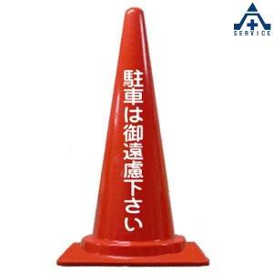 当社オリジナル デザイン フレックスコーン 文字入り 「駐車は御遠慮下さい」  カラーコーン 文字入りコーン 文字入りカラーコーン 赤|anzenkiki