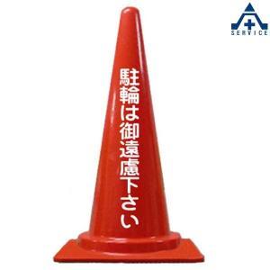 当社オリジナル デザイン フレックスコーン 文字入り 「駐輪は御遠慮下さい」  カラーコーン 文字入りコーン 文字入りカラーコーン 赤|anzenkiki