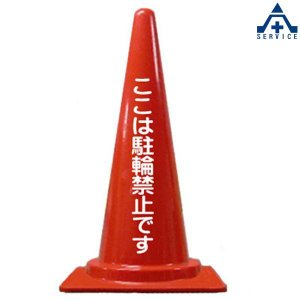 当社オリジナル デザイン フレックスコーン 文字入り 「ここは駐輪禁止です」  カラーコーン 文字入りコーン 文字入りカラーコーン 赤|anzenkiki