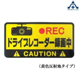 当社オリジナル 反射ステッカー 「ドライブレコーダー録画中」 10cm×20cm (ネコポス対応/代引き不可)あおり運転抑制 あおり運転防止 煽り運転抑制 煽り運転|anzenkiki