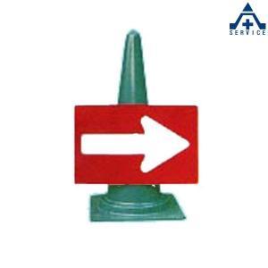 コーン用 反射矢印板 赤地白矢印 (300×500mm)矢板 矢印標示板 方向指示板 事故現場 交通整理 道路工事 カラーコーン用 パイロン用|anzenkiki