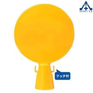 コーン看板 (無地)426×300×94mm  カラーコーン用 パイロン用 表示板 標識 anzenkiki