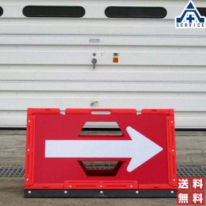 NEW  高輝度折りたたみ式矢印板 H555×W900×t27mm|anzenkiki