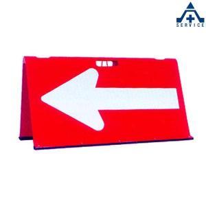 樹脂製矢印板 矢印のみ反射 サイズ:450×900mm 4台セット|anzenkiki