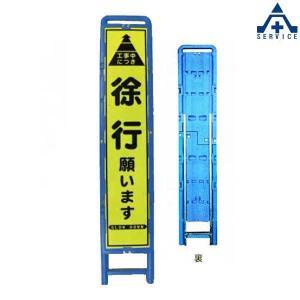 ブロー製スリム用看板枠(ブルー) 本体のみ、脚なし 2個セット  |anzenkiki