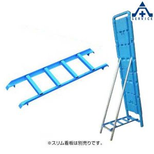 ブロー製スリム用看板枠用 土のう台看板ベット SD-4  20個セット   |anzenkiki