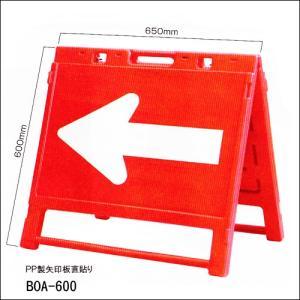 ブロー製折りたたみ矢印板 BOA-600R(赤) 2台セット|anzenkiki
