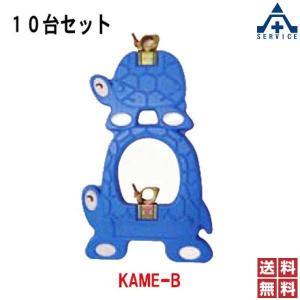 単管バリケード トータス君(ブルー) 10台セット|anzenkiki