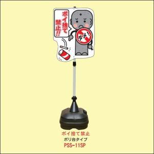 ポイ捨て禁止 ポリ台パイプ PSS-11SP 4台セット  |anzenkiki
