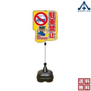 駐車禁止 ポリ台パイプ PSS-13SP 4台セット (個人宅発送不可/代引き決済不可)注意標識 安全標識 通学路用 交通安全 立て看板 スタンド看板 案内板 路上設|anzenkiki
