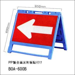 ブロー製折りたたみ矢印板 BOA-600B(青) 2台セット|anzenkiki