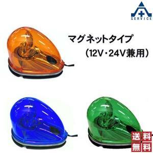 マグネット付 LED回転灯 SKM-PHL 流線型 12V 24V兼用 全3色  車載回転灯 パトライト 車外回転灯 表示灯 車外灯 マーカーランプ 警告灯|anzenkiki