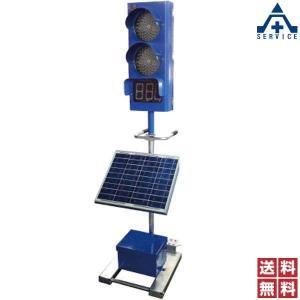 ティオック ソーラー式 工事用信号機 SO-2201型 200φ 2灯式 (メーカー直送/代引き決済不可)ソーラー信号機 工事現場|anzenkiki
