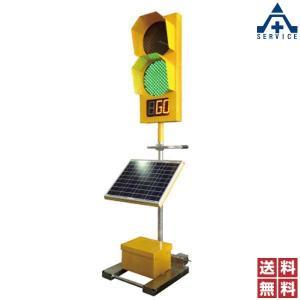 ティオック ソーラー式 工事用信号機 SO-3101型 300φ 2灯式 (メーカー直送/代引き決済不可)ソーラー信号機 工事現場|anzenkiki