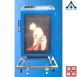 ティオック ソーラー式 LED電光盤 ミラクルガードSW SDF-4201型 (メーカー直送/代引き決済不可)縦型電光盤 工事用 注意板 表示板 工事現場|anzenkiki