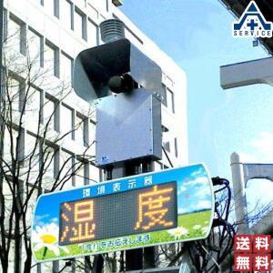 ティオック LED環境表示器 (標準セット品)(メーカー直送/代引き決済不可)表示器 気温 湿度センサー 振動 騒音センサー NETIS登録|anzenkiki
