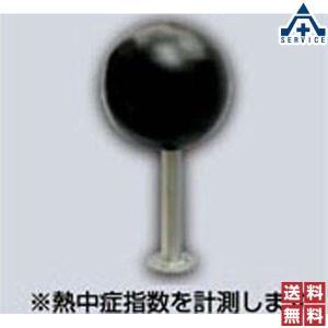 ティオック LED環境表示器用 WBGTセンサー (メーカー直送/代引き決済不可)表示器 気温 湿度センサー 振動 騒音センサー NETIS登録|anzenkiki