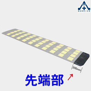 減速板 「減速くん TYPE3」 先端部 サイズ:200×610×H35mm |anzenkiki