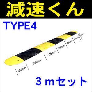 減速板  送料無料  減速くん TYPE4 3mセット |anzenkiki