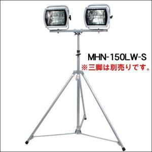 メタルハライドライト MHN-150LW-S 2灯式|anzenkiki