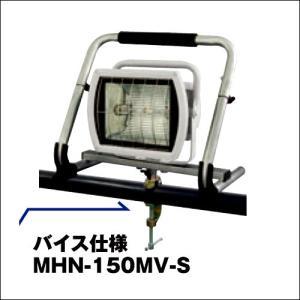 メタルハライドライト バイス仕様 MHN-150MV-S  |anzenkiki