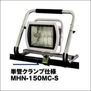 メタルハライドライト 単管クランプ仕様 MHN-150MC-S|anzenkiki