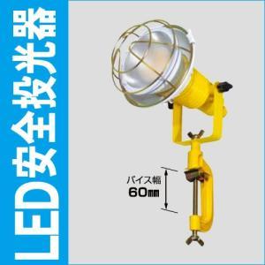 LED安全投光器 ATL-1410-5000K コード10m アースなし |anzenkiki
