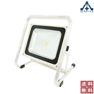 高輝度LEDライト シリウスライト LED-2450 (メーカー直送/代引き決済不可)投光器 夜間作業 イベント会場 工事現場 充電式 作業灯 作業用ライト anzenkiki