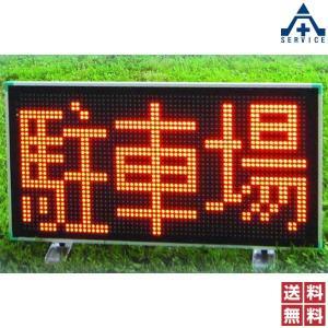 LEDどこでも情報板 (メーカー直送/代引き決済不可)車両搭載型 イベント会場 駐車施設 車輌誘導 災害 避難場所 震災 LED表示板|anzenkiki
