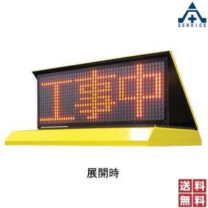 LED起立展開型車両搭載型情報板 (メーカー直送/代引き決済不可)車両搭載型 イベント会場 駐車施設 車輌誘導 災害 避難場所 震災 LED表示板|anzenkiki