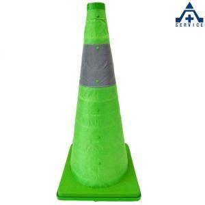 伸縮式 三角コーン62cm (グリーン)(メーカー直送/代引き決済不可)カラーコーン パイロン セフティコーン セーフティコーン セフティコーン 自在コーン ス|anzenkiki