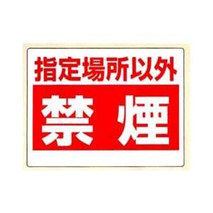 マンガ板 安全標識 450mm×600mm  指定場所以外 禁煙
