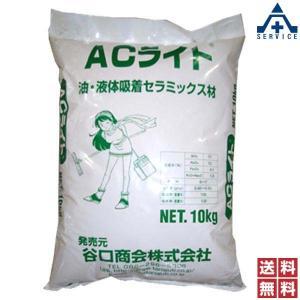 オイル吸着材 ACライト 10kg入り  路面用 液体汎用吸着剤|anzenkiki