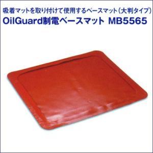 油吸着材 オイルガード制電ベースマット MB5565 20枚|anzenkiki