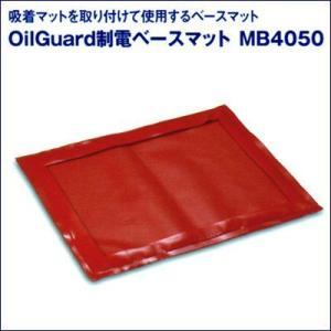 油吸着材 オイルガード制電ベースマット MB4050 30枚|anzenkiki
