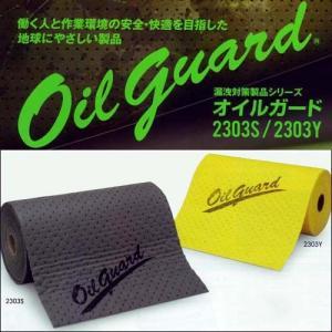 油吸着材 オイルガードロール 2303  サイズ:600mm×23.5M×3mm厚|anzenkiki
