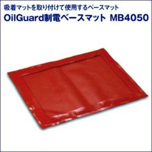 油吸着材 オイルガード制電ベースマット MB4050 1枚|anzenkiki