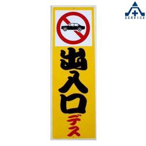 プラスチック看板 HC-1 「出入口デス」 (360×120mm)表示板 標語板 注意板|anzenkiki