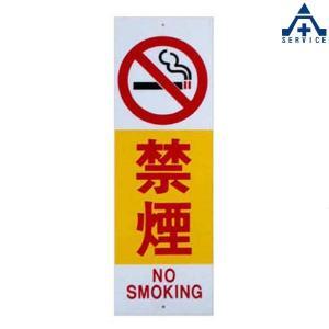 プラスチック看板 HC-3 「禁煙」 (360×120mm)表示板 標語板 注意板|anzenkiki