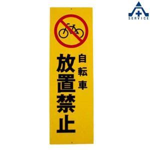 プラスチック看板 HC-4 「自転車放置禁止」 (360×120mm)表示板 標語板 注意板|anzenkiki