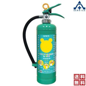 送料無料 クマさん消火器 ALS-1RH ホース付|anzenkiki