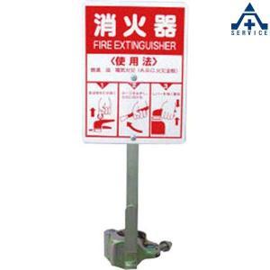 376-25B 単管用消火器取付金具 タテヨコ兼用 (メーカー直送/代引き決済不可)消火器スタンド 消防用品 防災用品 anzenkiki