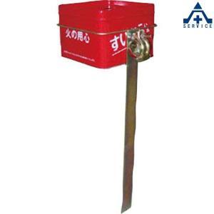 376-26 すいがら消火器取付金具 セット品 (メーカー直送/代引き決済不可)消火器スタンド 消防用品 防災用品 吸殻入れ 吸い殻入れ anzenkiki
