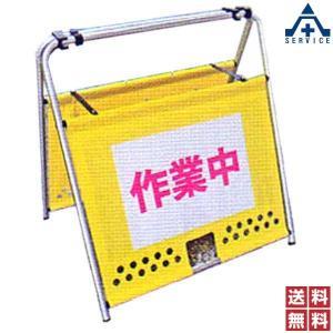 安全柵 ANTBP-4 ポケット付タイプ (メーカー直送/代引き決済不可)区画用品 バリケード 屏風 衝立 保守点検用 anzenkiki